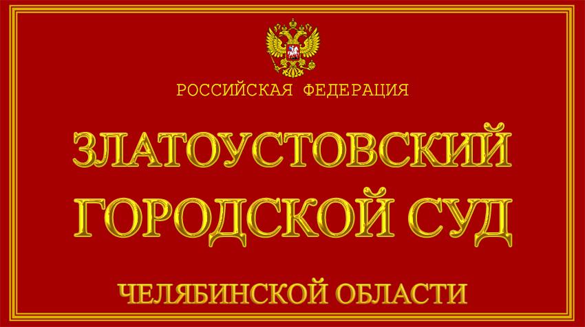 Челябинская область - о Златоустовском городском суде с официального сайта