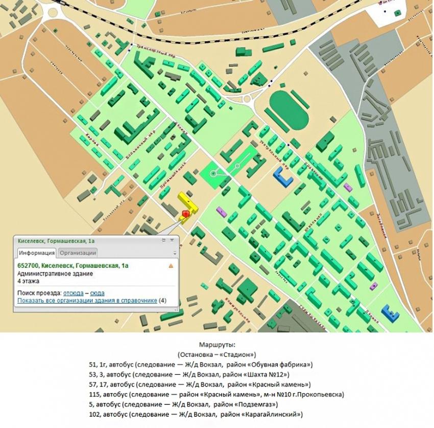 Проезд до Киселевского городского суда Кемеровской области