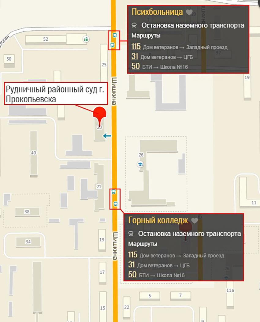 Проезд до Рудничного районного суда г. Прокопьевска Кемеровской области
