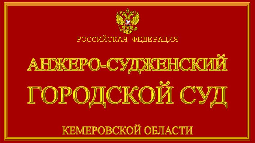 Кемеровская область - об Анжеро-Судженский городском суде с официального сайта