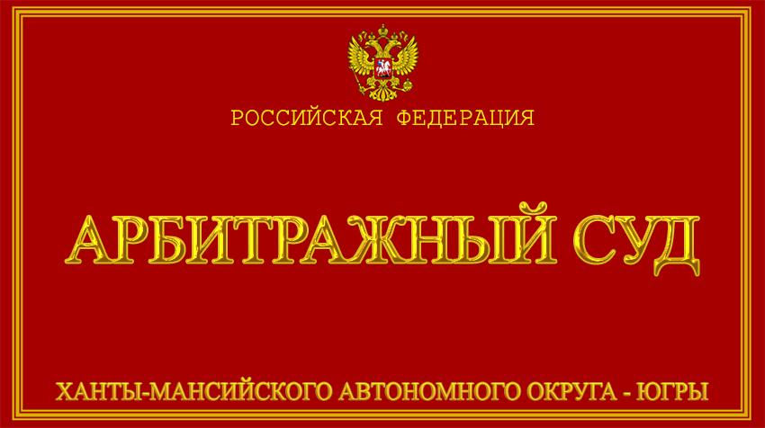 Ханты-Мансийский автономный округ - Югры - об Арбитражном суде с официального сайта