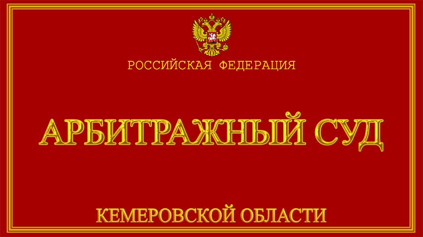 Кемеровская область - об Арбитражном суде с официального сайта