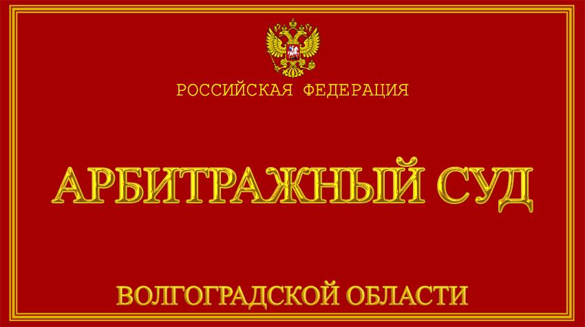 Волгоградская область - об Арбитражном суде с официального сайта