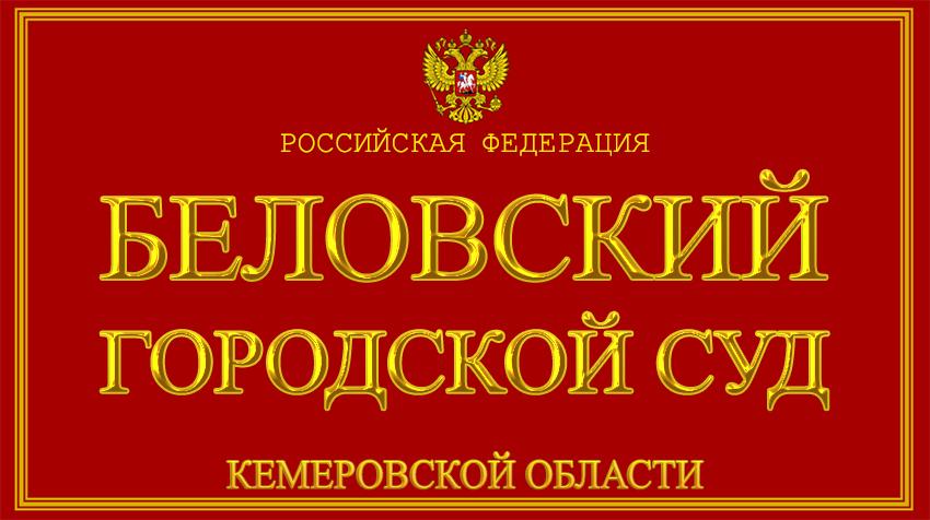 Кемеровская область - о Беловском городском суде с официального сайта