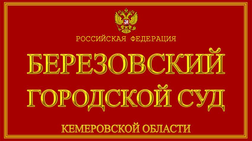 Кемеровская область - о Березовском городском суде с официального сайта