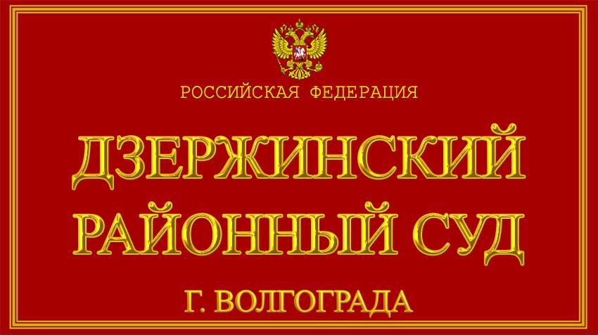 Волгоградская область - о Дзержинском районном суде г. Волгограда с официального сайта