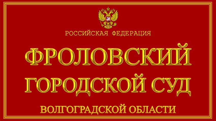 Волгоградская область - о Фроловском городском суде с официального сайта