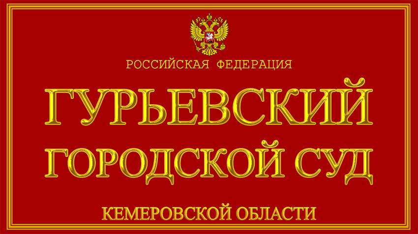 Кемеровская область - о Гурьевском городском суде с официального сайта