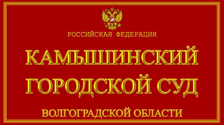 Волгоградская область - о Камышинском городском суде с официального сайта