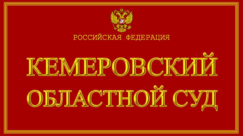 Кемеровская область - о Кемеровском областном суде с официального сайта