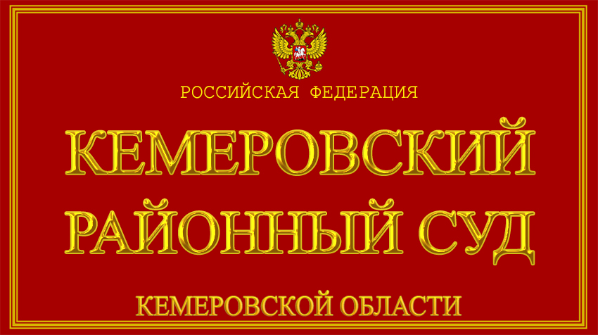 Кемеровская область - о Кемеровском районном суде с официального сайта