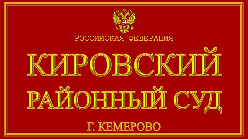Кемеровская область - о Кировском районном суде г. Кемерово с официального сайта