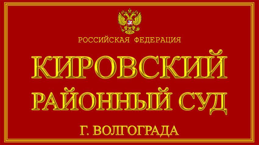Волгоградская область - о Кировском районном суде г. Волгограда с официального сайта