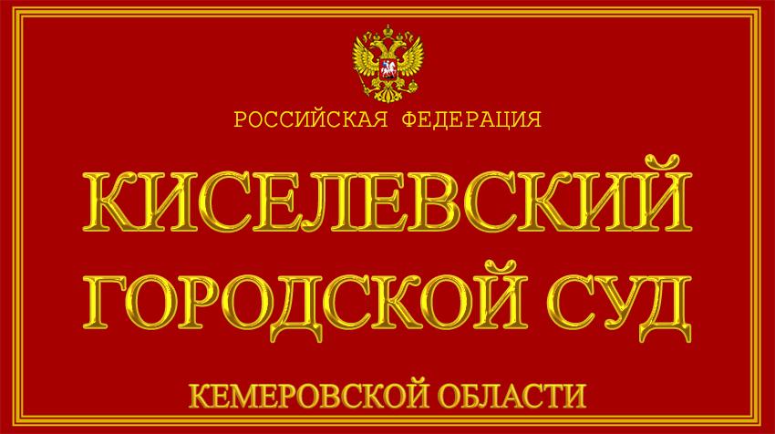 Кемеровская область - о Киселевском городском суде с официального сайта