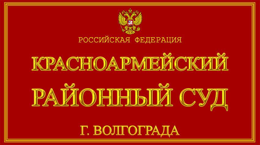 Волгоградская область - о Красноармейском районном суде г. Волгограда с официального сайта
