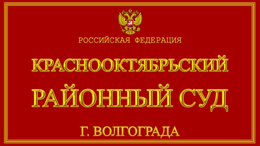 Волгоградская область - о Краснооктябрьском районном суде г. Волгограда с официального сайта