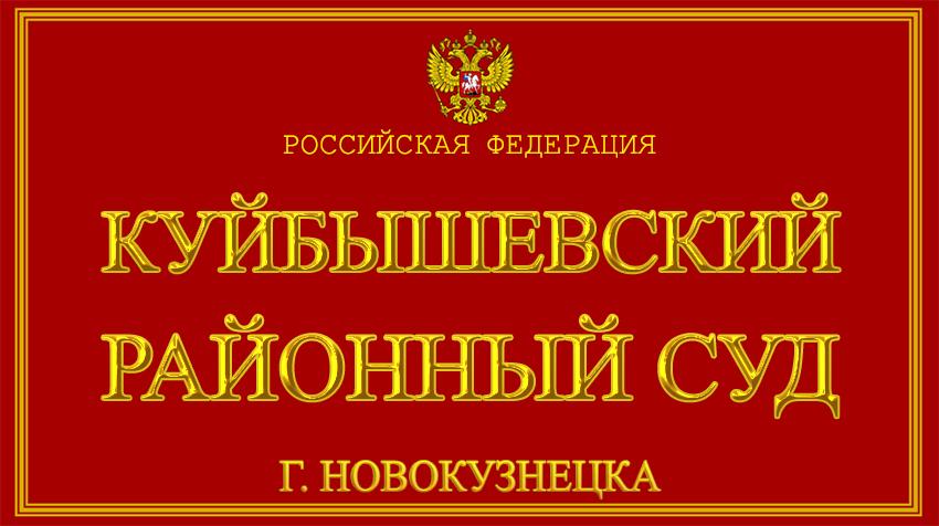 Кемеровская область - о Куйбышевском районном суде г. Новокузнецка с официального сайта