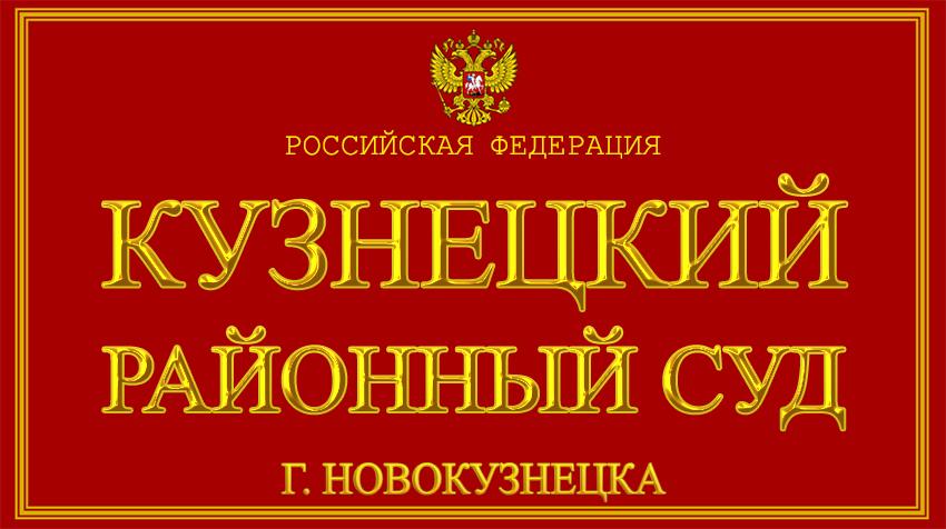 Кемеровская область - о Кузнецком районном суде г. Новокузнецка с официального сайта