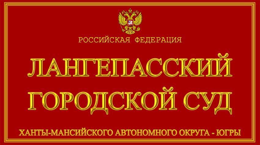 Ханты-Мансийский автономный округ - Югры - о Лангепасском городском суде с официального сайта