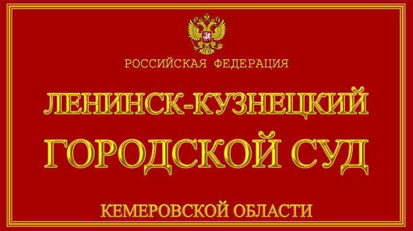 Кемеровская область - о Ленинск-Кузнецком городском суде с официального сайта