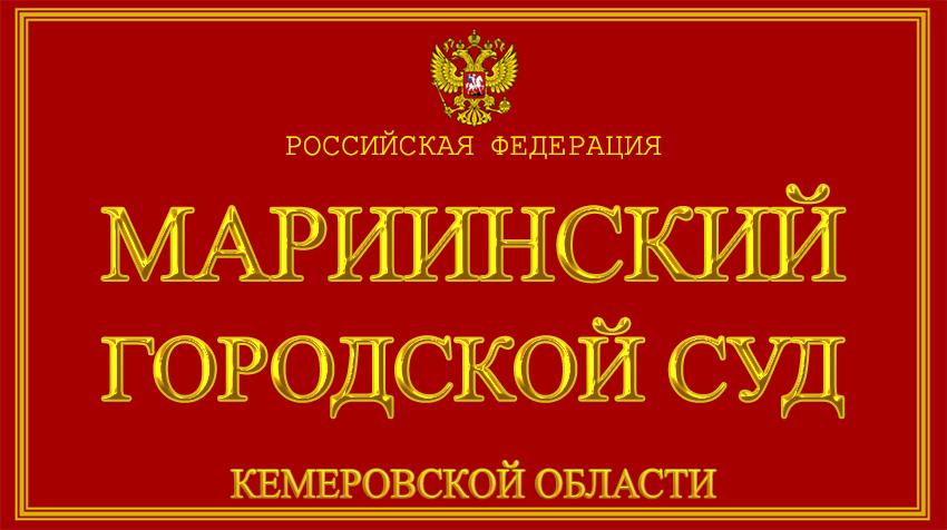 Кемеровская область - о Мариинском городском суде с официального сайта