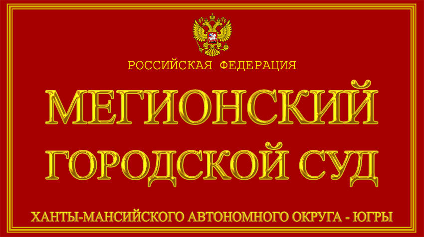 Ханты-Мансийский автономный округ - Югры - о Мегионском городском суде с официального сайта