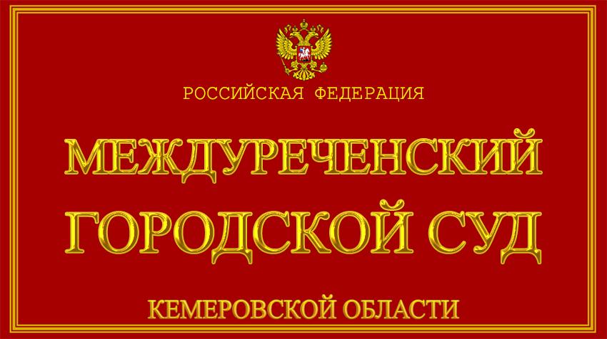 Кемеровская область - о Междуреченском городском суде с официального сайта