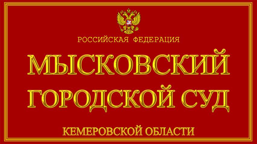 Кемеровская область - о Мысковском городском суде с официального сайта