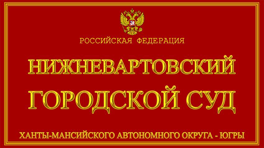 Ханты-Мансийский автономный округ - Югры - о Нижневартовском городском суде с официального сайта