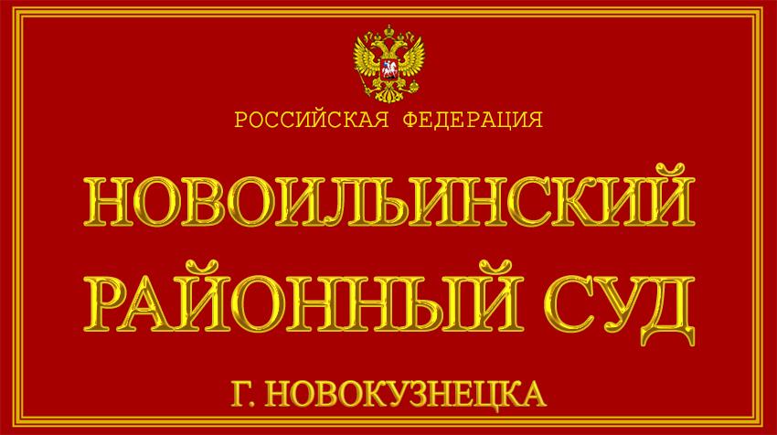 Кемеровская область - о Новоильинском районном суде г. Новокузнецка с официального сайта