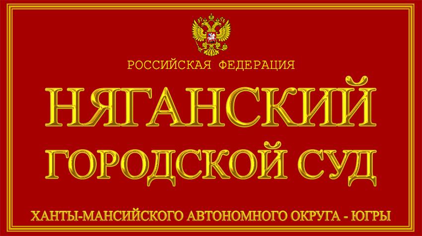 Ханты-Мансийский автономный округ - Югры - о Няганском городском суде с официального сайта