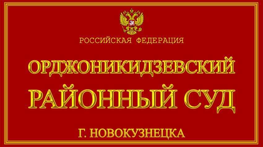 Кемеровская область - об Орджоникидзевском районном суде г. Новокузнецка с официального сайта