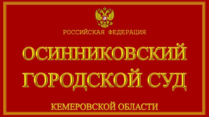 Кемеровская область - Об Осинниковском городском суде с официального сайта
