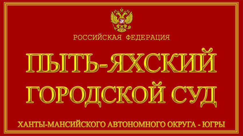 Ханты-Мансийский автономный округ - Югры - о Пыть-Яхском городском суде с официального сайта