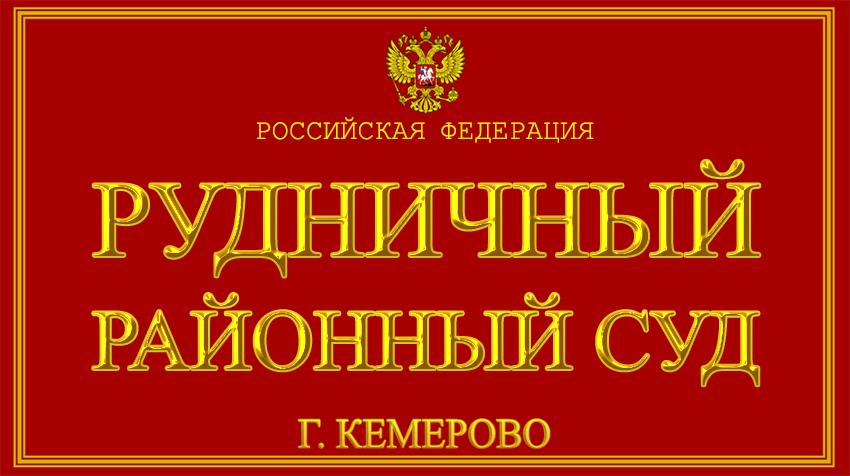Кемеровская область - о Рудничном районном суде г. Кемерово с официального сайта
