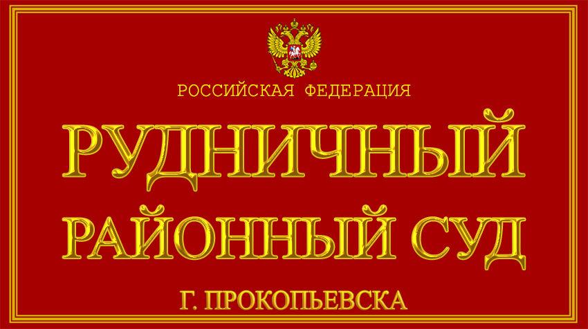 Кемеровская область - о Рудничном районном суде г. Прокопьевска с официального сайта