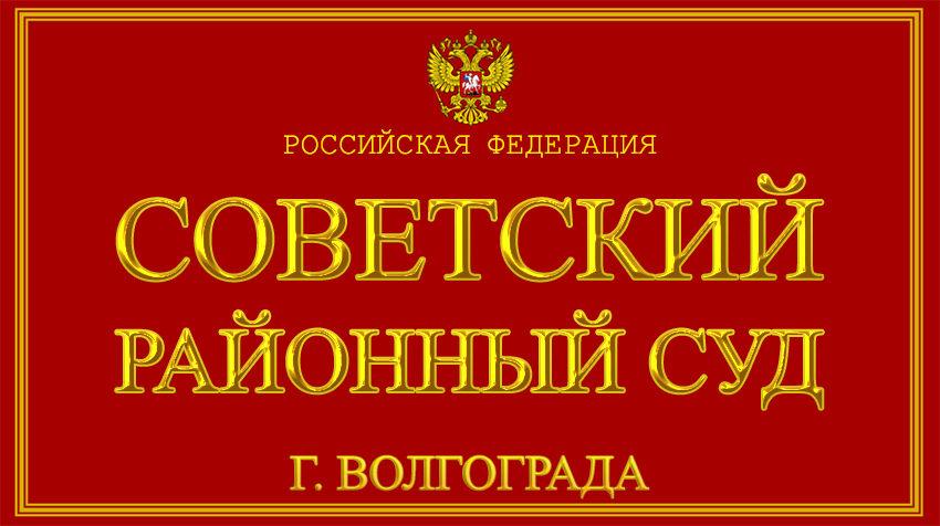 Волгоградская область - о Советском районном суде г. Волгограда с официального сайта