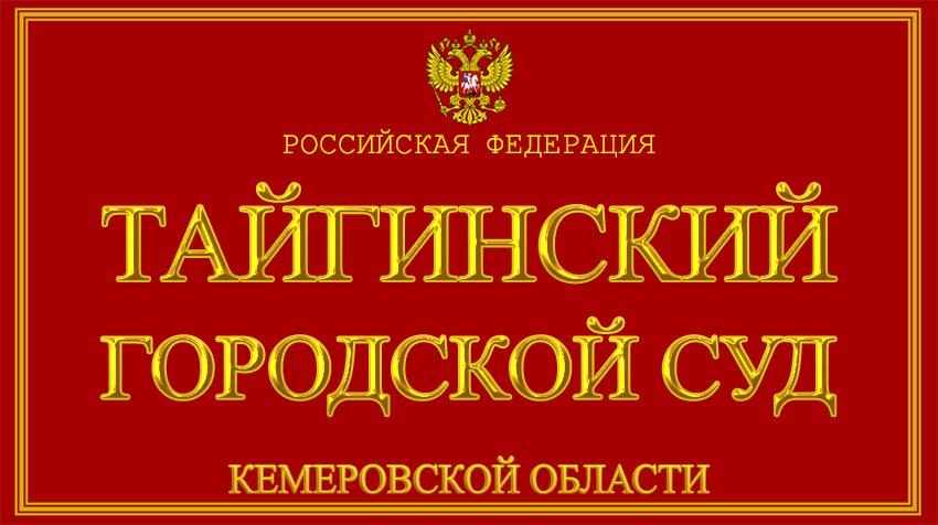 Кемеровская область - о Тайгинском городском суде с официального сайта