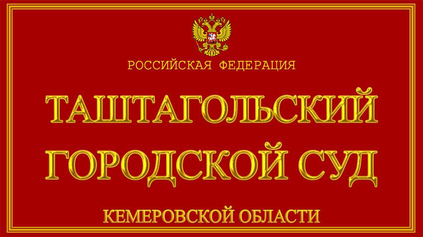 Кемеровская область - о Таштагольском городском суде с официального сайта
