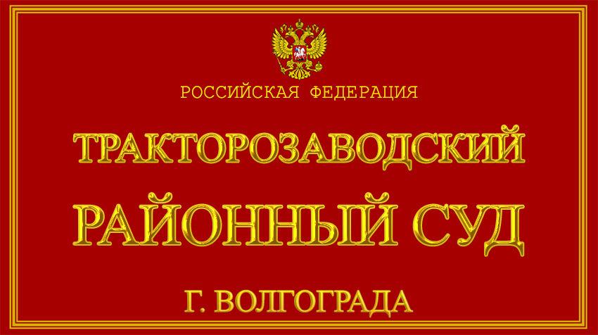 Волгоградская область - о Тракторозаводском районном суде г. Волгограда с официального сайта