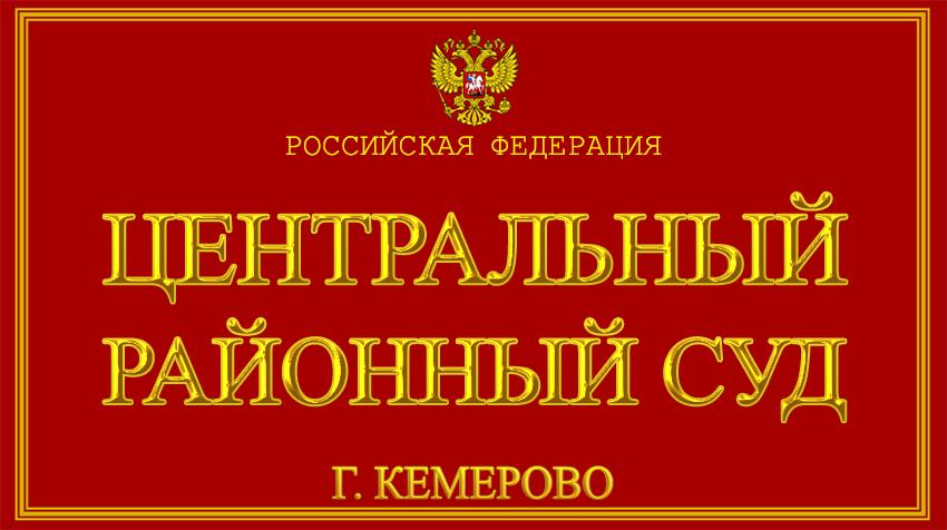 Кемеровская область - о Центральном районном суде г. Кемерово с официального сайта