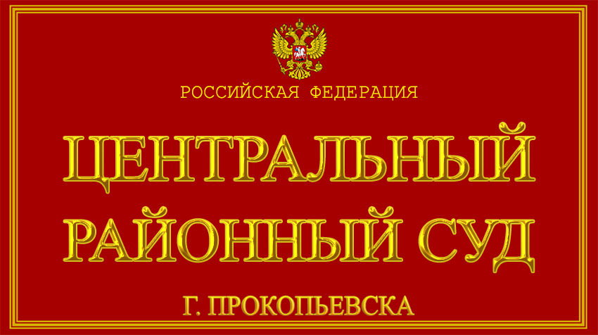 Кемеровская область - о Центральном районном суде г. Прокопьевска с официального сайта