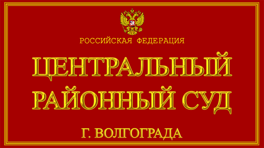 Волгоградская область - о Центральном районном суде г. Волгограда с официального сайта