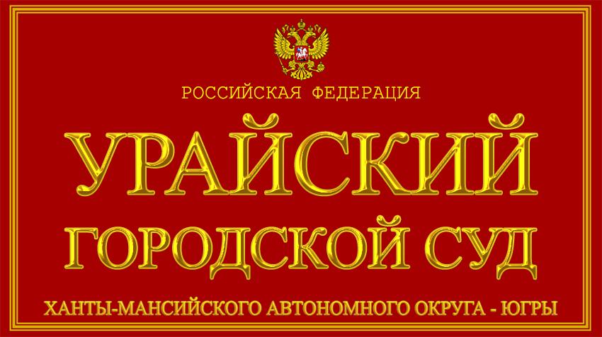 Ханты-Мансийский автономный округ - Югры - об Урайском городском суде с официального сайта