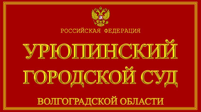 Волгоградская область - об Урюпинском городском суде с официального сайта