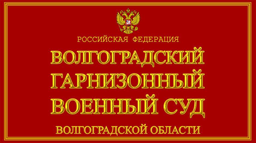 Волгоградская область - о Волгоградском гарнизонном военном суде с официального сайта
