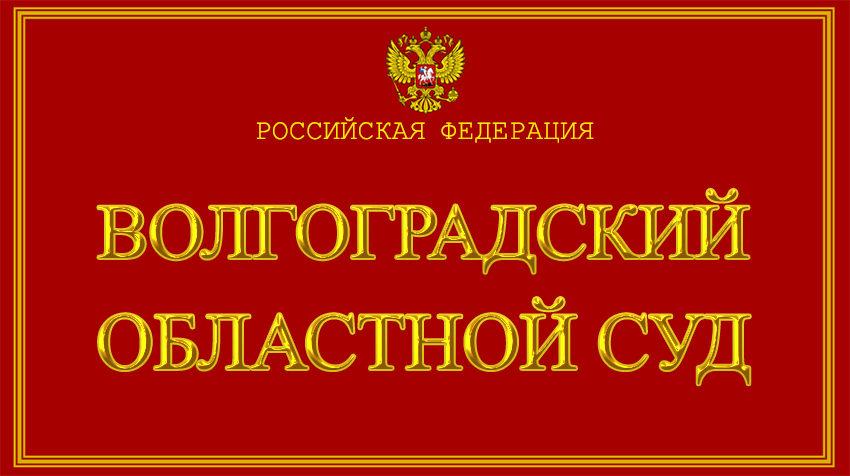 Волгоградская область - о Волгоградском областном суде с официального сайта