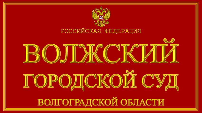 Волгоградская область - о Волжском городском суде с официального сайта