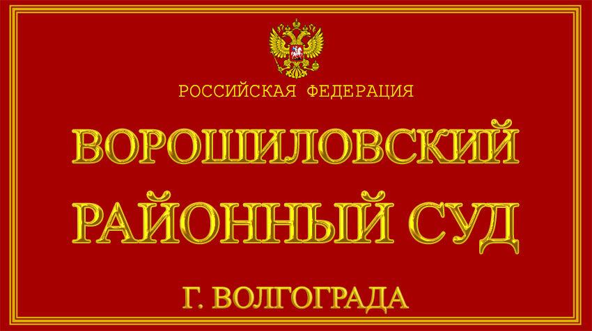 Волгоградская область - о Ворошиловском районном суде г. Волгограда с официального сайта