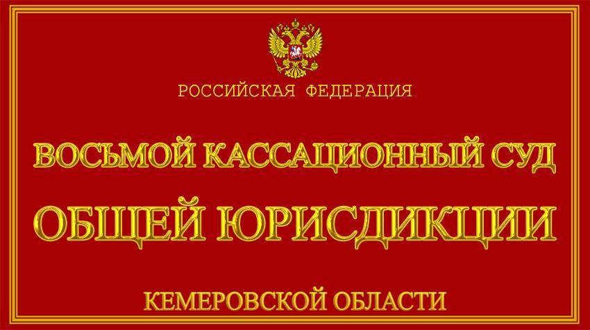 Кемеровская область - о Восьмом кассационном суде общей юрисдикции с официального сайта